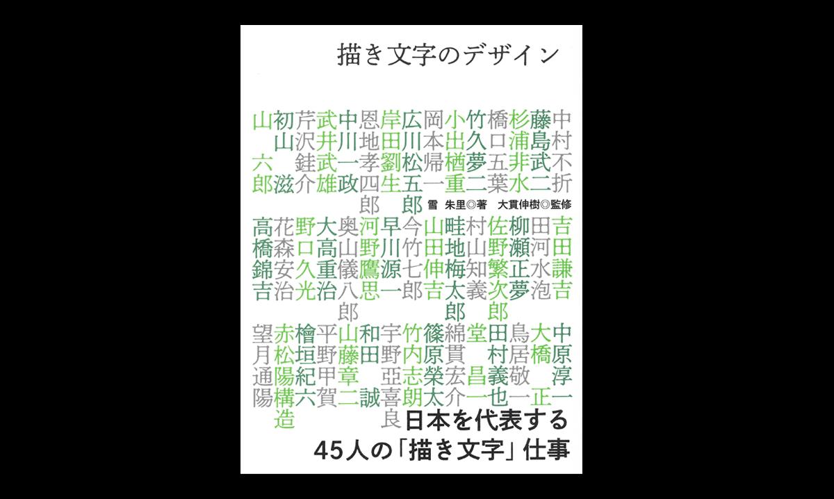 描き文字のデザイン グラフィック社